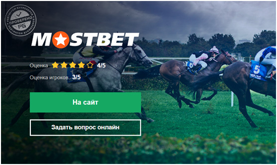 Bookmaker-ratings.ru sayti servisni 5 dan 4 yulduz bilan baholamoqda